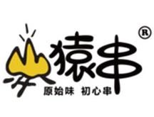 猿串燒烤加盟