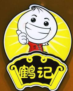 鶴記生煎館