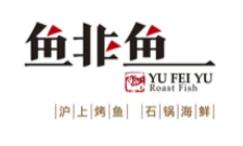 魚非魚烤魚