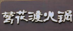 鶯花渡火鍋