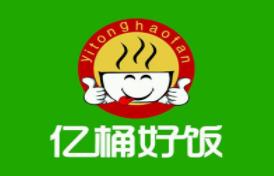 yi桶好饭