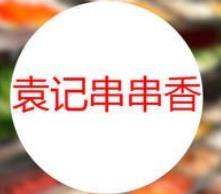 袁记串串香特色火锅加盟