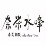 奈茶水峰·泰式潮饮