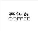 吾伍參咖啡