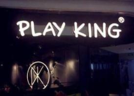 Playking玩者火焰薄餅