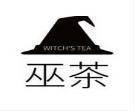 巫茶witchtea
