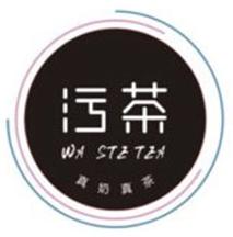 污茶wucha