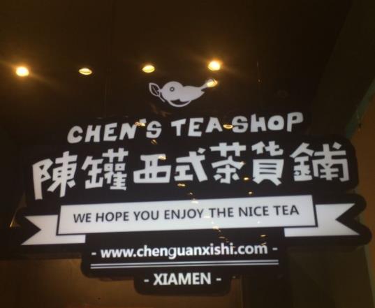 陳罐西式茶貨鋪