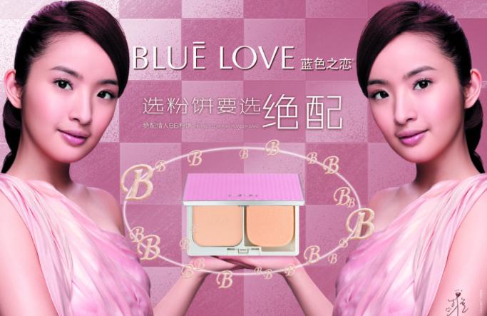 蓝色之恋彩妆如何代理