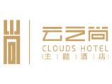 云之尚主题酒店加盟