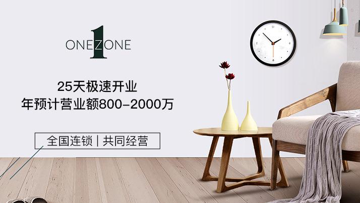 ONE ZONE生活時尚
