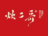 炊二哥火锅加盟