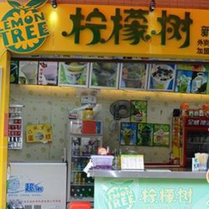檸檬樹奶茶店