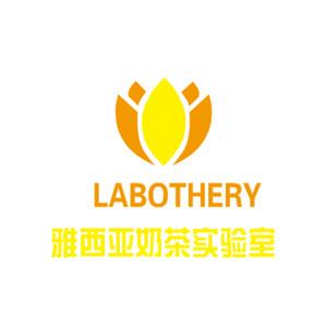 LABOTHERY雅西亚奶茶实验室加盟