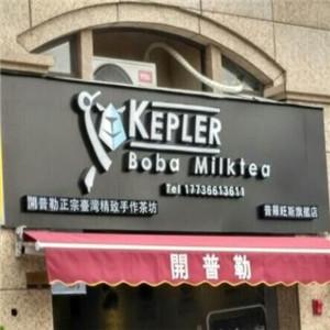 kepler开普勒精致手作茶坊诚邀加盟