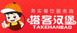 塔客漢堡西式jiao)觳></a></div><div class=
