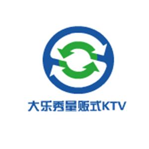 大乐秀量贩式KTV加盟