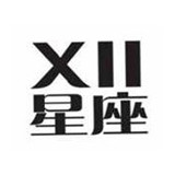 xii星座