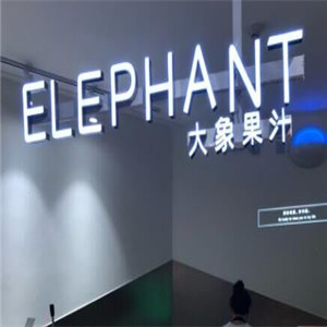 elephant store大象果汁