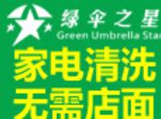 绿伞之星家电清洗诚邀加盟