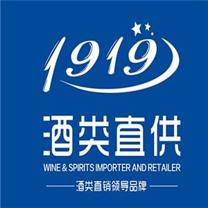 1919酒類直供