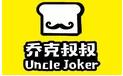 乔克叔叔童装