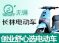 长林电动车