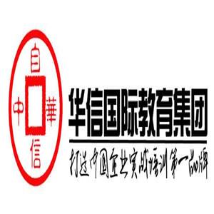 华信百业教育