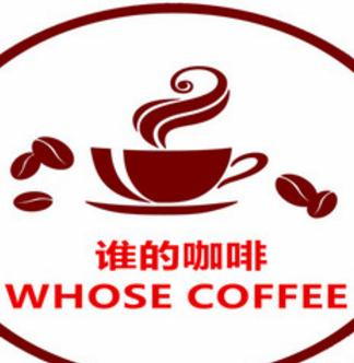 誰的咖啡whose coffee