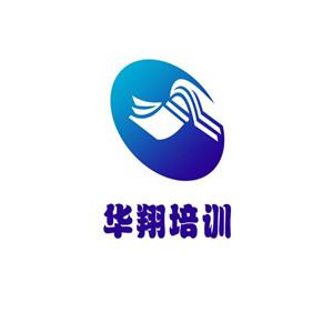 華翔文化培訓