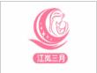 江岚三月月子会所