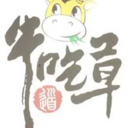 寧波牛吃草