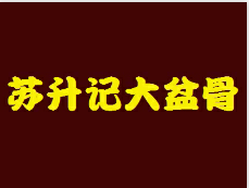 蘇升記大盆骨加盟