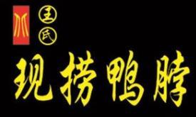 王氏现捞鸭脖诚邀加盟