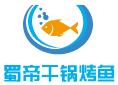 蜀帝干锅烤鱼
