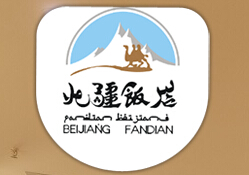 北疆飯店中餐