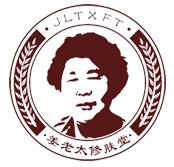 姜老太修膚堂