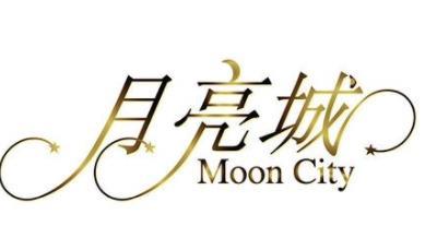 月亮城餐饮火锅加盟
