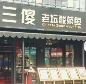 三傻老坛酸菜鱼