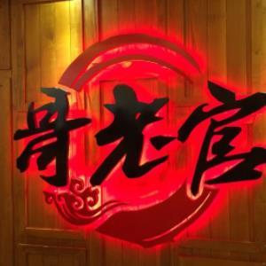 哥老guanzhong庆mei蛙鱼头