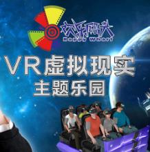 歡樂碼頭VR主題公園誠邀加盟