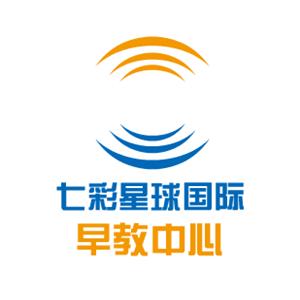 七彩星球国际早教中心