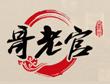 哥(ge)老官美蛙魚頭火(huo)鍋