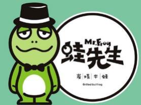 蛙先生牛蛙火锅