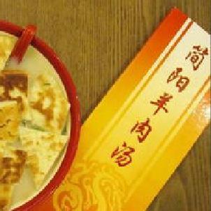 简阳羊肉汤锅