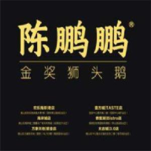 陳鵬鵬鵝肉飯店加盟