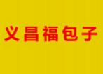 蘇州義昌福包子加盟