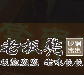 老板凳砂锅串串香火锅