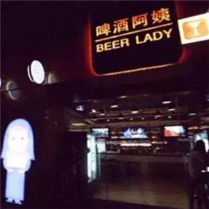 啤酒阿姨诚邀加盟