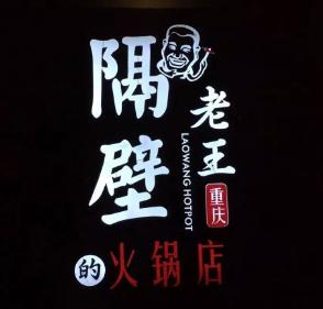 隔壁老王火锅